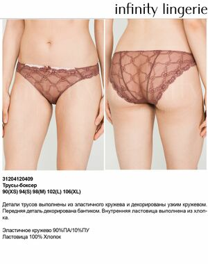 31204120409 Skaily — Тр. жен., Infinity Lingerie
