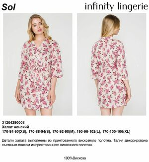 31204290008 Sol — Халат жен., Infinity Lingerie